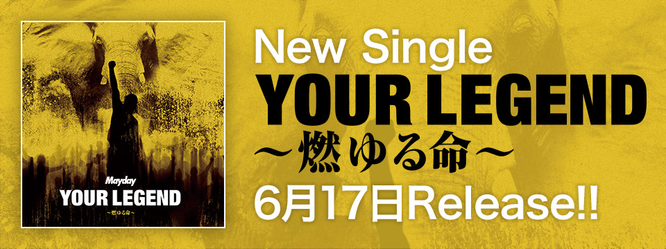 New Single「YOUR LEGEND ~燃ゆる命~」6月17日Release!!