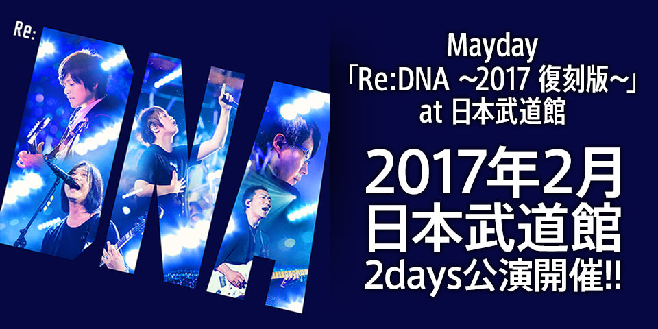 2017年2月 日本武道館2days公演 Mayday「Re:DNA ~2017 復刻版~」at 日本武道館 開催決定!!