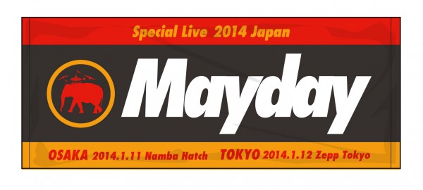 Mayday_タオル