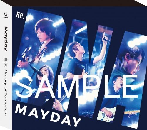 Mayday_Box