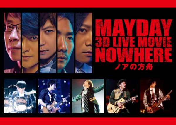 mayday_100